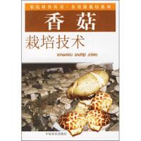 【新书店正版】香菇栽培技术康源春,白乐高9787806419373中原农民出版社