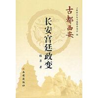长安宫廷政变――古都西安丛书
