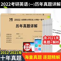 考研英语�v一�w2022历年真题详解(2012-2021十年真题)(赠:命题库)