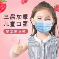 【包邮】儿童口罩一次性防尘防飞沫透气防护口罩*50个装