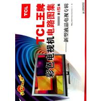 TCL王牌彩色电视机电路图集(第15集):新型液晶电视专辑