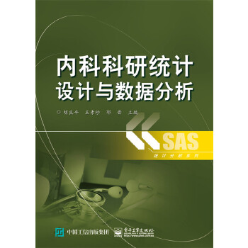 内科科研统计设计与数据分析