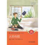 封面有磨痕-人皆有错 林丹环 9787506824002 中国书籍出版社 正品 知礼图书专营店