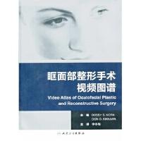 眶面部整形手术视频图谱