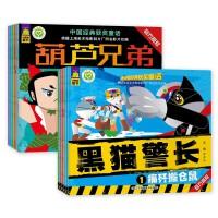 中国经典获奖童话 正版10册金刚葫芦娃书故事  黑猫警长图书 5-12岁儿童注音版课外阅读书籍 7-10岁儿童读物彩色童书绘本图书3-6岁