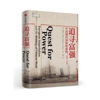 追寻富强:中国现代国家的建构,1850―1949