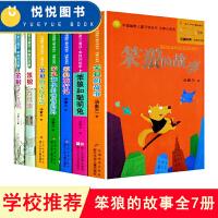汤素兰童话 笨狼的故事全套7册 笨狼和他的爸爸妈妈 笨狼旅行记 笨狼和聪明兔 笨狼的学校生活 课外书8-12岁三四年级