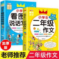 小学生二年级作文黄冈作文大全2册日记书 2年级同步作文注音版 看图说话写话训练作文起步