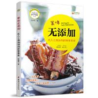【正版现货】美味无添加:无人工添加剂的鲜香美食 段晓雯 9787512709638 中国妇女出版社