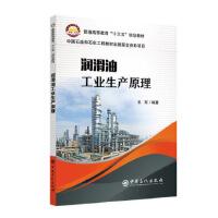 【正版直发】润滑油工业生产原理 宋军著 9787511451996 中国石化出版社有限公司