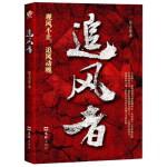 【正版新书直发】追风者(曲折好看的谍战小说,勇敢深情的红色恋人)汤玲文汇出版社9787549616657