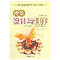 冷菜设计与制作 霍亿亿 中国财富出版社9787504741714『新华书店 品质无忧』