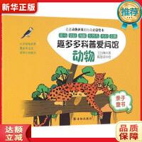 趣多多科普爱问馆:动物 王江峰