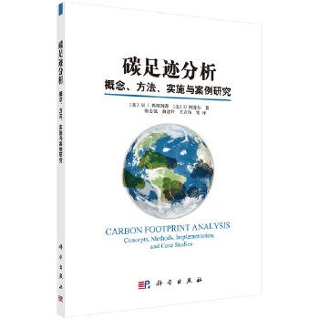 碳足迹分析:概念、方法、实施与案例研究