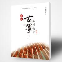 新编古筝培训教程修订版(上)