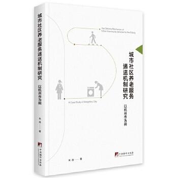 城市社区养老服务递送机制研究-(以杭州市为例) 本书回答了一系列关于社区养老服务递送过程中的疑问:社区养老服务的递送机制是怎样的?递送环节之间的关系如何,这种环节机制有什么问题?产生这些问题的逻辑机理是怎样的?如何解决这些不足?