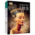 古埃及 看得见的世界史
