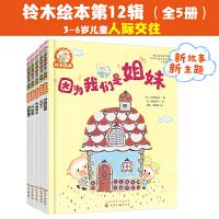 铃木绘本. 第12辑.3-6岁儿童人际交往(全5册)