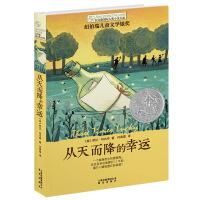 从天而降的幸运 正版长青藤国际大奖小说书系畅销童书纽伯瑞儿童文学作品9-10-12-15岁小学生课外阅读三四五六年级校
