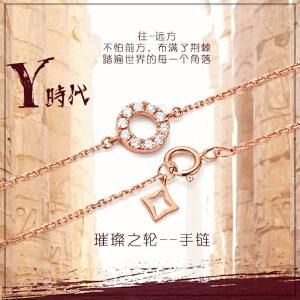 周大福 小心意系列Y时代K金链18K金钻石手链U153269>>定价