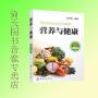 O营养与健康 第三3版 营养学经典教材 中国居民膳食指南分析 营养学基础失传的营养学运动营养学书营养师养生书籍大全营养食谱