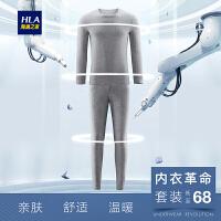HLA/海澜之家2018秋季新品柔软棉氨内衣套装轻薄透气男士内衣套装