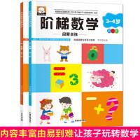 幼儿阶梯数学3-4岁宝宝专注力训练书 2册 根据教育部3-6岁儿童学习与发展指南编写儿童逻辑思维训练书籍记忆力益智游戏