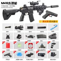 电动连发m416手自一体皮肤水弹冲锋枪98k抢绝地吃鸡玩具求生