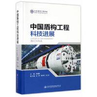 中国盾构工程科技进展 吴煊鹏,刘军 朱宏军 方江华 人民交通出版社 9787114134531