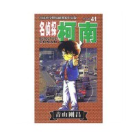 【新书店正版】名侦探柯南41-第五辑青山刚昌9787806645802长春出版社