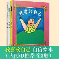 我喜欢自己(套装全3册 带给孩子更多的自信系列!)――邓超微博推荐《我喜欢自己》