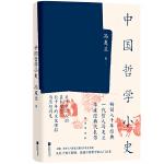 冯友兰:中国哲学小史
