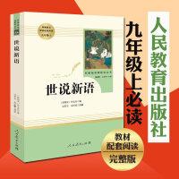 人民教育出版社 世说新语 人教版初中学生九年级语文教材配套阅读教辅青少年儿童文学名著新课标读物书籍