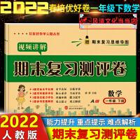 教材解读一年级下册数学北师版BSD全彩版小学数学1年级2020春