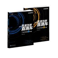 思维创新直通车学而思秘籍 初中物理(8-9年级) 共2册