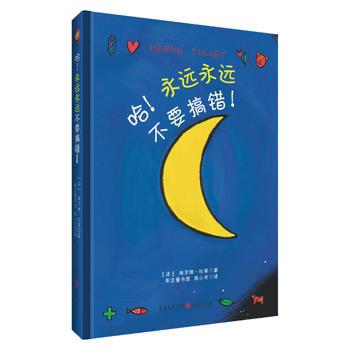 """哈!永远永远不要搞错! 《点点点》经典延续,""""博洛尼亚国际儿童书展童书奖""""!创意与艺术、启智与审美的完美融合!激发孩子的创造力,培养孩子的艺术感!"""