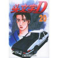 【新书店正版】头文字D 20(日)重野秀一 ,杨蔚9787807321750接力出版社