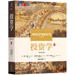 投资学(原书第10版) (美)滋维・博迪(Zvi Bodie) 9787111568230 机械工业出版社
