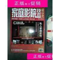 [旧书二手9成新]家庭影院技术2012.05