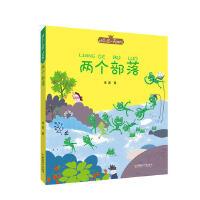 两个部落冰波著中国和平出版社