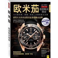 欧米茄投资购买指南 朱磊 北京联合出版公司