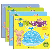 小猪威比在哪儿迷宫书(共4册)在家里/做游戏/在动物园/去探险