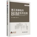 施工总承包方BIM技术应用