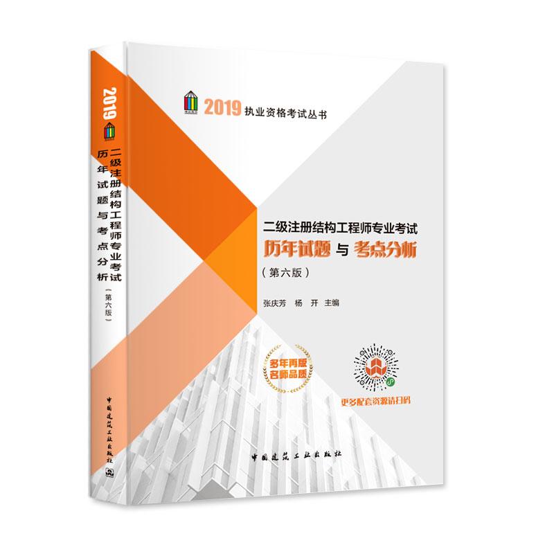 二级注册结构工程师专业考试历年试题与考点分析(第六版)