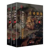 华文全球史021・古希腊史:迄至亚历山大大帝驾崩(套装共2册)