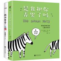 包邮 《脑洞超市》《是我把你弄哭了吗?》套装共2册 书中收录了近百个脑洞大开的爆笑故事和那些动物们的心酸冷知识。152只呆萌小动物悄悄告诉你152个催泪冷知识。