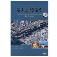 原装正版 经典纪录片 3DVD-5:名山上的名寺