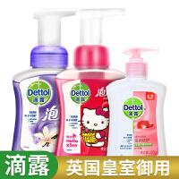 滴露(Dettol)泡沫洗手液分享装500ml(泡沫洗手液兰花香沁250ml+樱桃芬芳Hello Kitty 250m