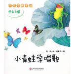 【正版现货】小青蛙学唱歌 翌平文,吴儆芦 图 9787561785171 华东师范大学出版社