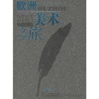 【二手书9成新】欧洲美术之旅孙乃树9787227026914宁夏人民出版社